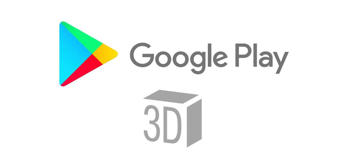 Κατάλογος & 3D για συσκευές Android